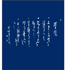 會津八一「学期」風呂敷