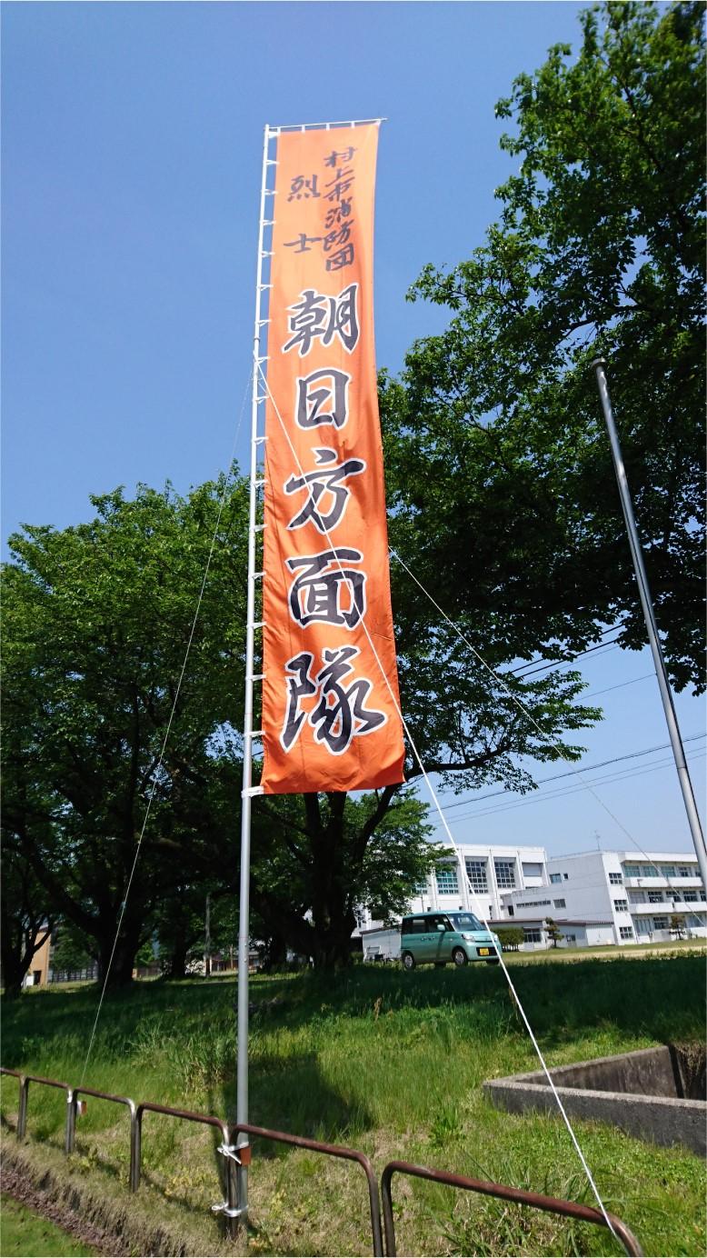 大きなのぼり旗