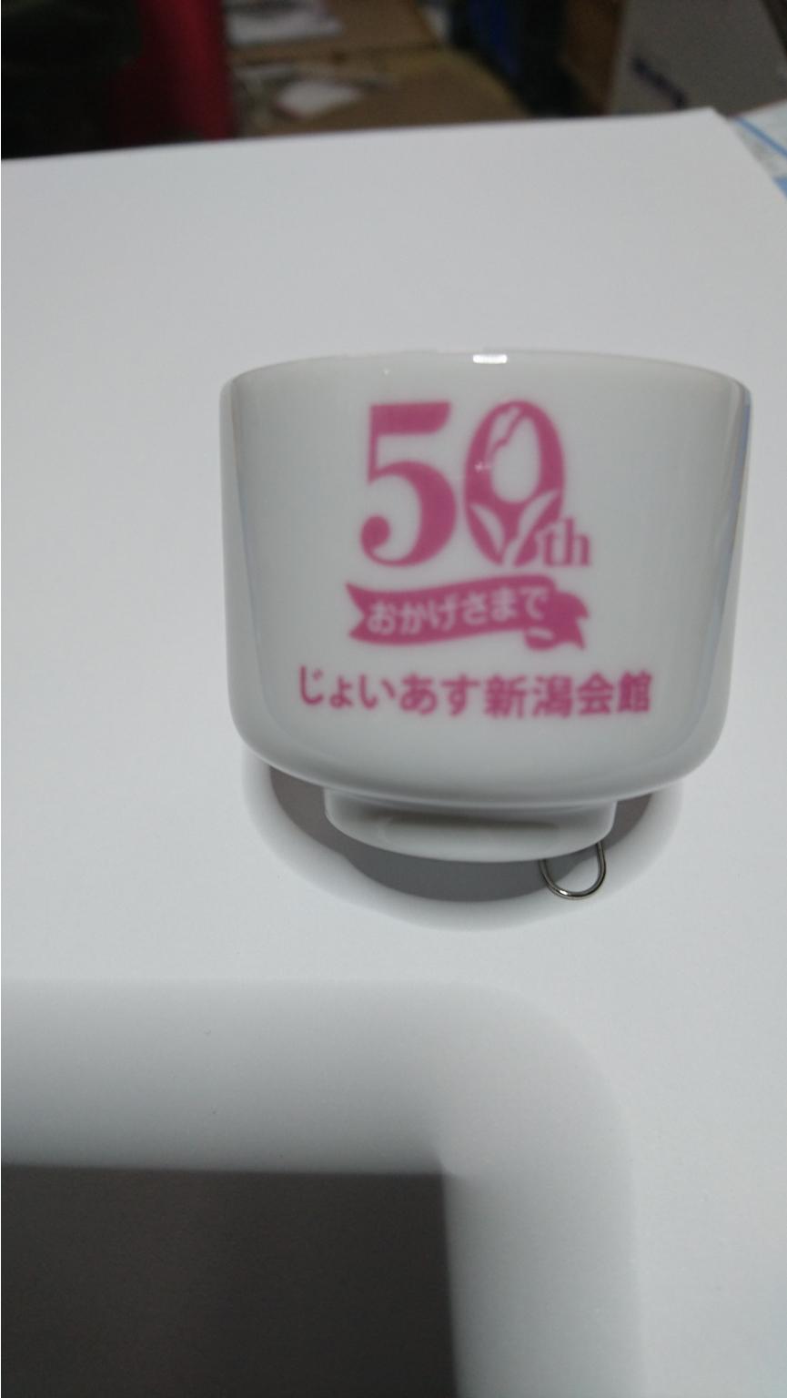 50周年記念お猪口